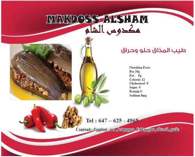 مكدوس الشام
